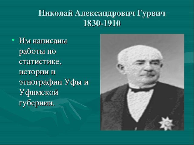Николай Александрович Гурвич 1830-1910 Им написаны работы по статистике, исто...