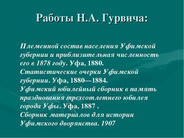 Работы Н.А. Гурвича: Племенной состав населения Уфимской губернии и приблизит...