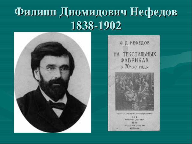 Филипп Диомидович Нефедов 1838-1902