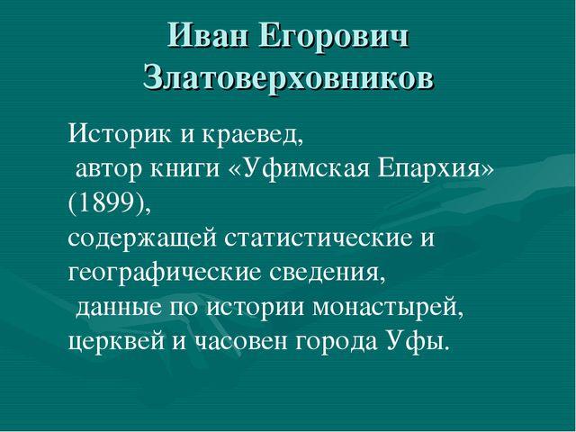 Иван Егорович Златоверховников Историк и краевед, автор книги «Уфимская Епарх...