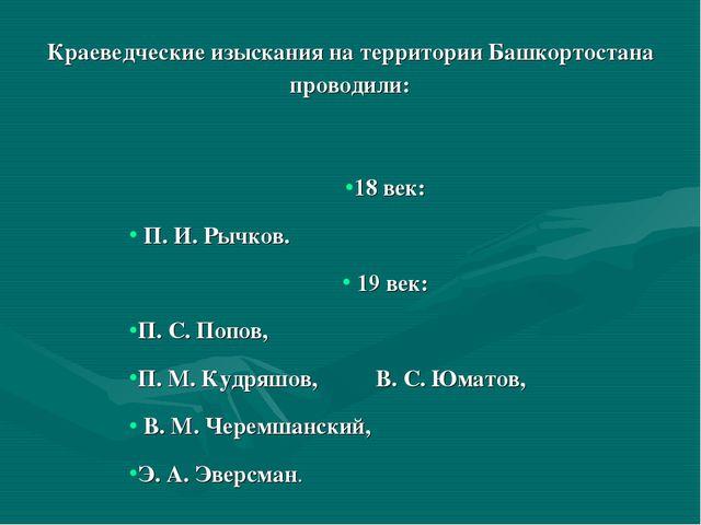 Краеведческие изыскания на территории Башкортостана проводили: 18 век: П. И....