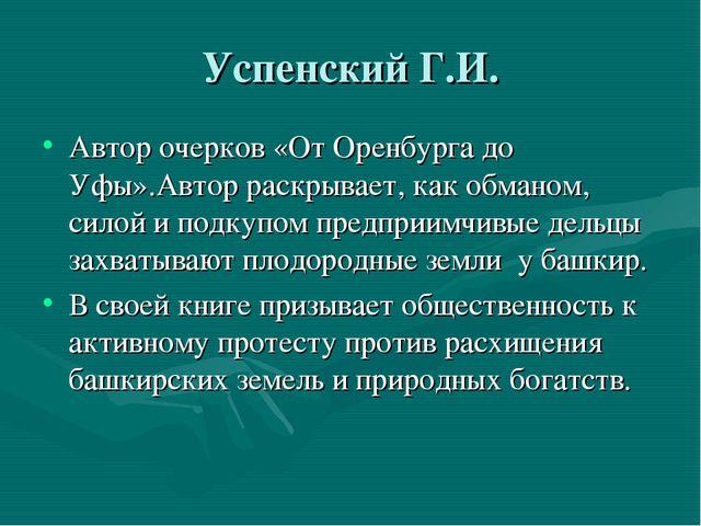 Успенский Г.И. Автор очерков «От Оренбурга до Уфы».Автор раскрывает, как обма...