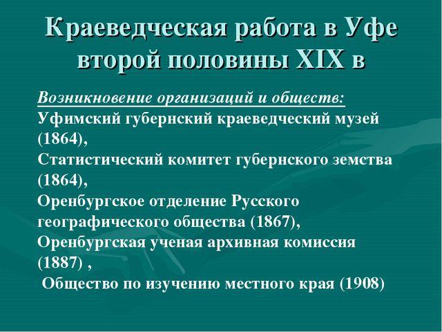 Краеведческая работа в Уфе второй половины XIX в Возникновение организаций и...