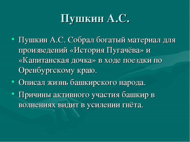 Пушкин А.С. Пушкин А.С. Собрал богатый материал для произведений «История Пуг...