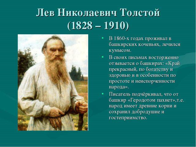 Лев Николаевич Толстой (1828 – 1910) В 1860-х годах проживал в башкирских коч...