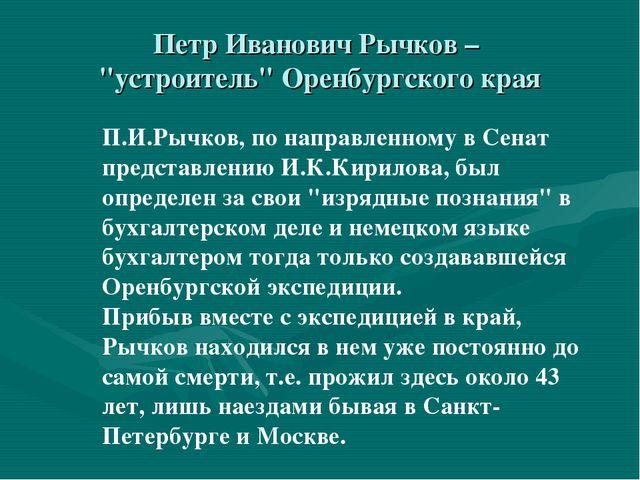 """Петр Иванович Рычков – """"устроитель"""" Оренбургского края П.И.Рычков, по направл..."""