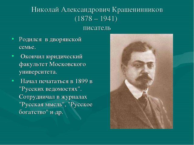 Николай Александрович Крашенинников (1878 – 1941) писатель Родился в дворянск...