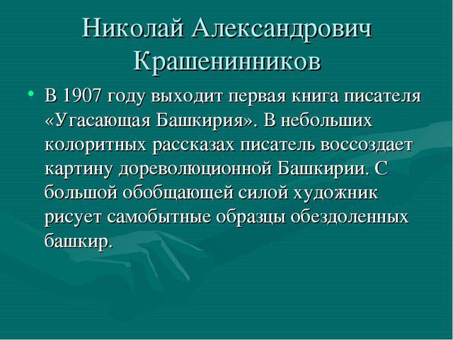 Николай Александрович Крашенинников В 1907 году выходит первая книга писателя...