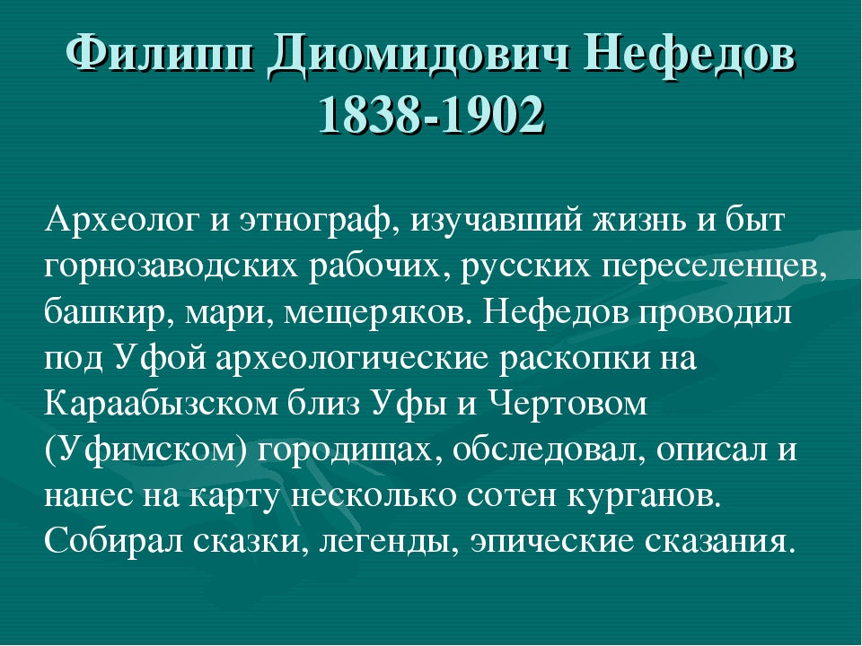 Филипп Диомидович Нефедов 1838-1902 Археолог и этнограф, изучавший жизнь и бы...