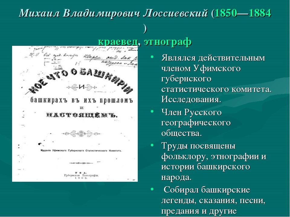Михаил Владимирович Лоссиевский (1850—1884) краевед, этнограф Являлся действи...