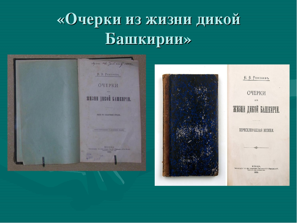 «Очерки из жизни дикой Башкирии»