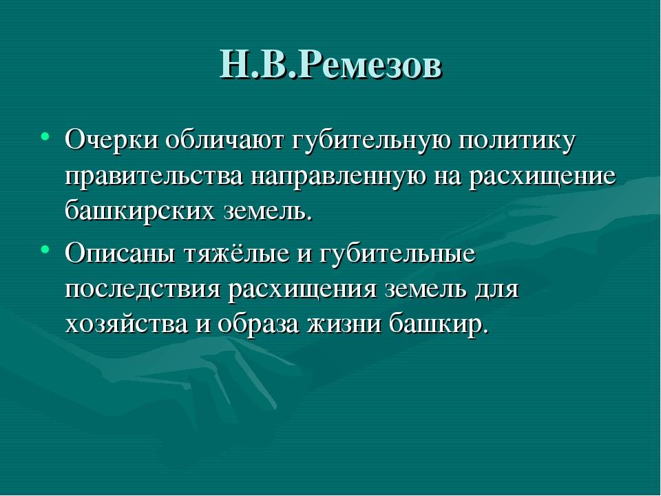 Н.В.Ремезов Очерки обличают губительную политику правительства направленную н...