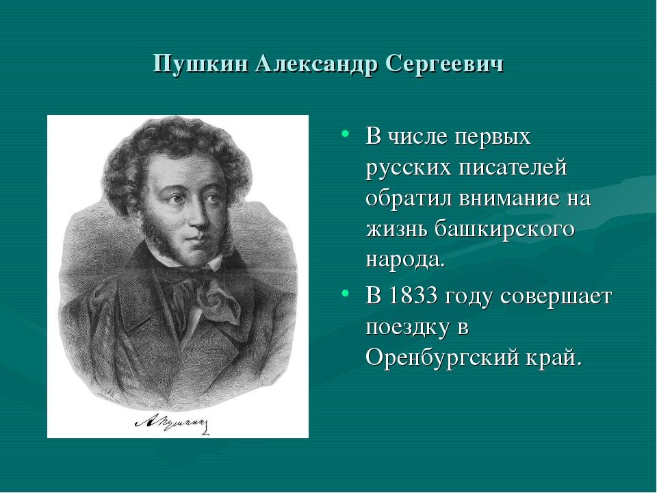 Пушкин Александр Сергеевич В числе первых русских писателей обратил внимание...