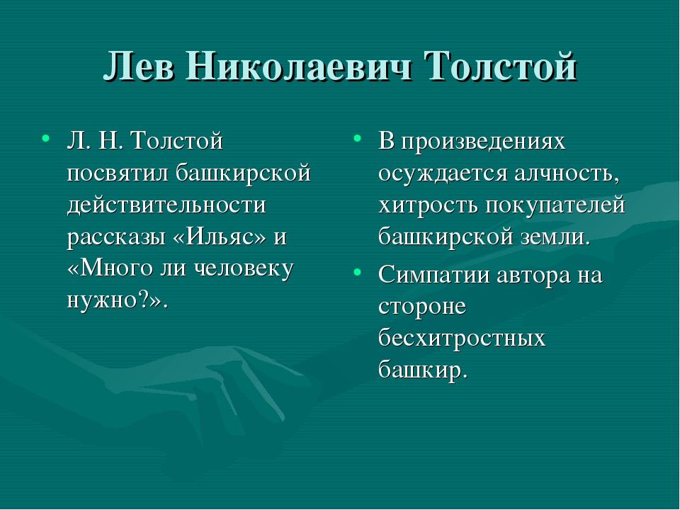 Лев Николаевич Толстой Л. Н. Толстой посвятил башкирской действительности рас...