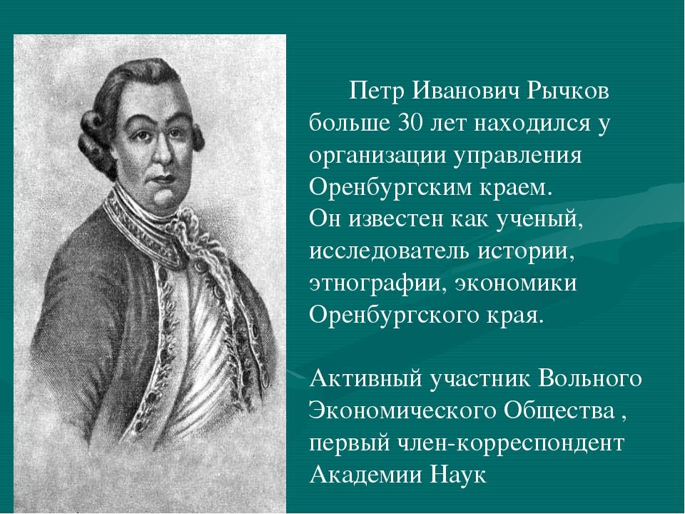 Петр Иванович Рычков больше 30 лет находился у организации управления Оренбу...