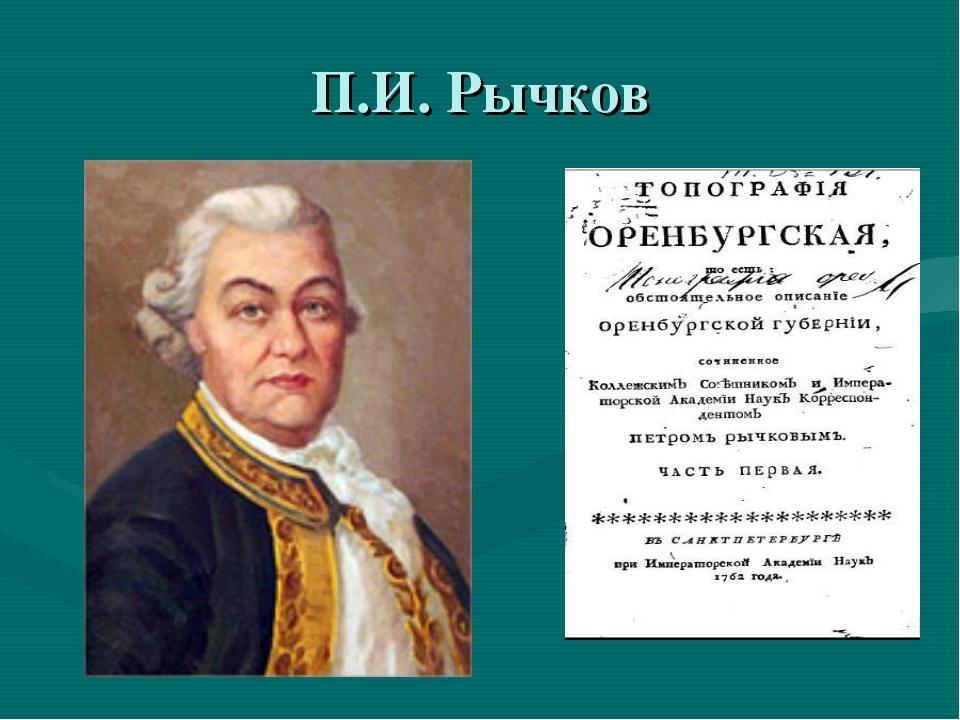 П.И. Рычков