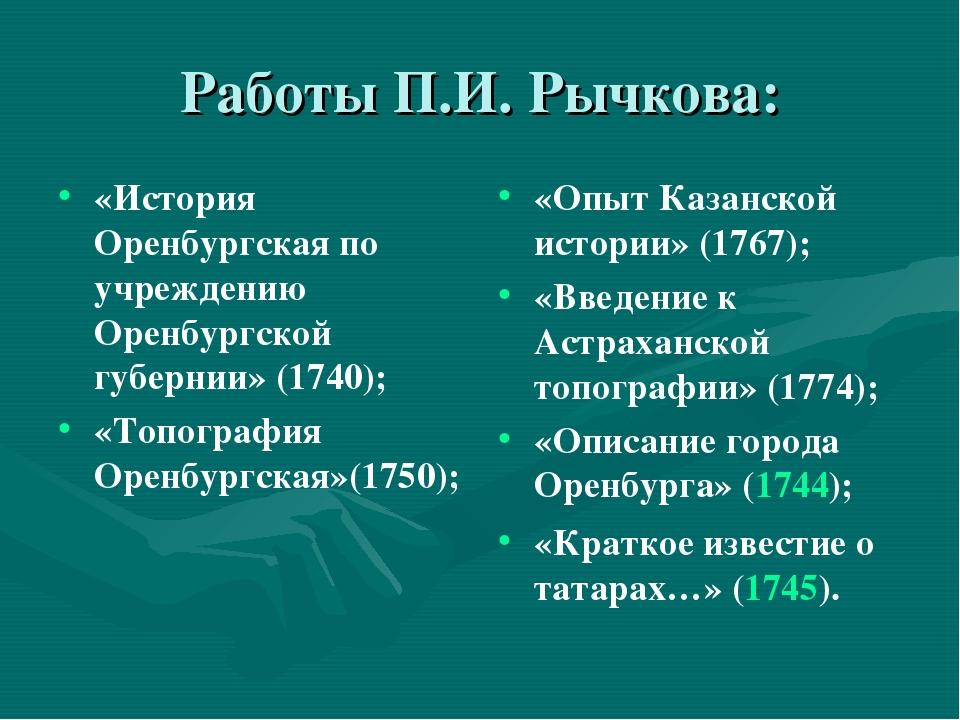 Работы П.И. Рычкова: «История Оренбургская по учреждению Оренбургской губерни...