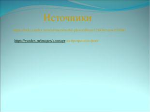 Источники https://fotki.yandex.ru/next/users/mobil-photo/album/178436/view/57