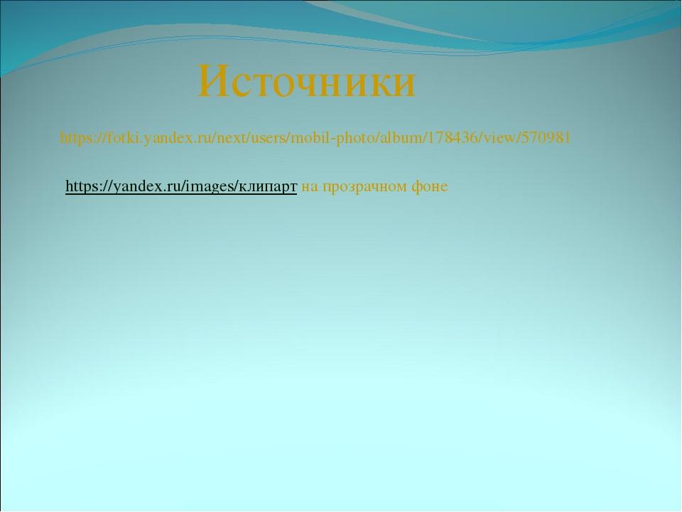 Источники https://fotki.yandex.ru/next/users/mobil-photo/album/178436/view/57...