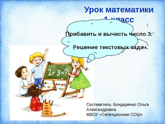 Прибавить и вычесть числа 1 2 3 решение задач коспект урока 1 класс фгос