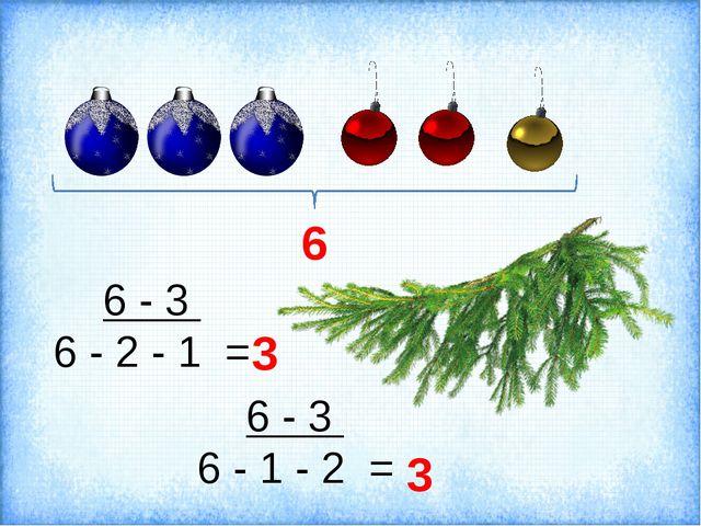 6 6 - 3 6 - 2 - 1 = 3 6 - 3 6 - 1 - 2 = 3