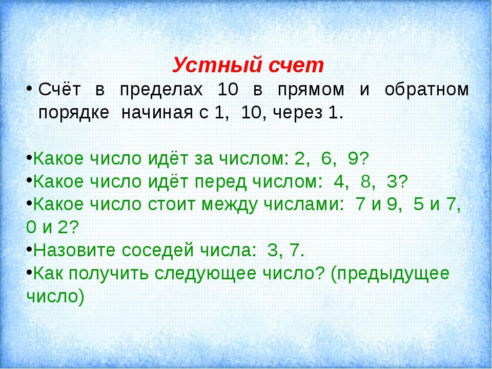 Устный счет Счёт в пределах 10 в прямом и обратном порядке начиная с 1, 10, ч...