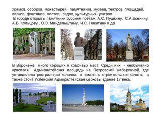 храмов, соборов, монастырей, памятников, музеев, театров, площадей, парков, ф