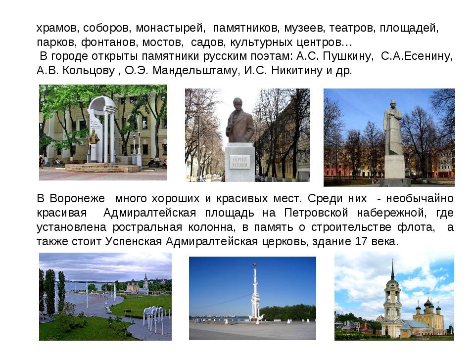 храмов, соборов, монастырей, памятников, музеев, театров, площадей, парков, ф...