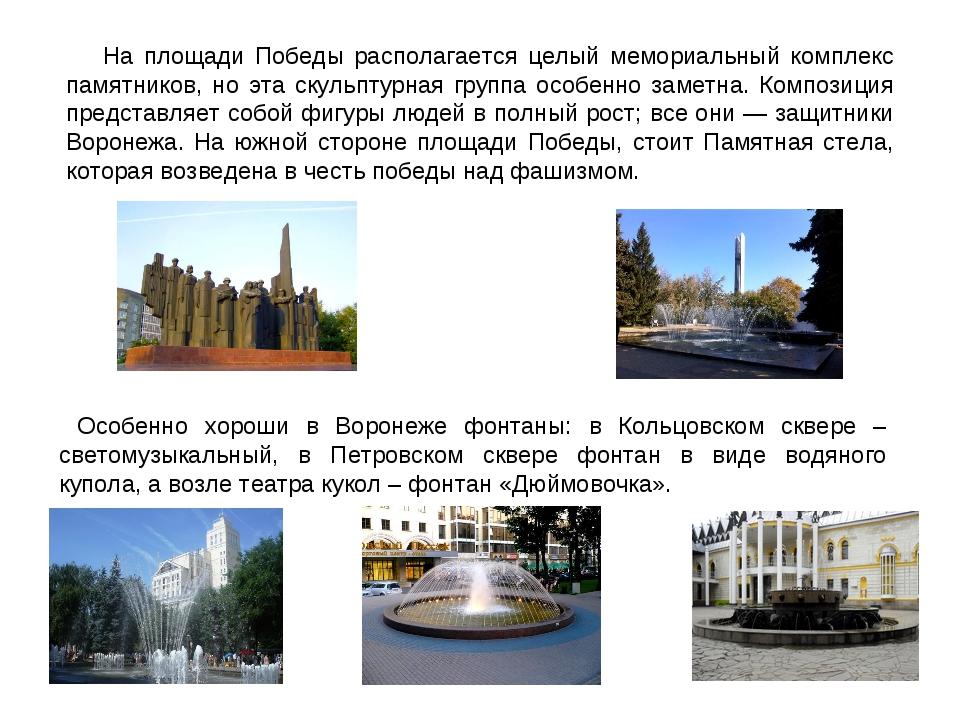 На площади Победы располагается целый мемориальный комплекс памятников, но эт...