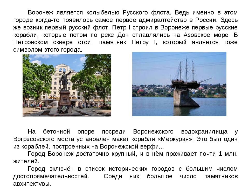 Воронеж является колыбелью Русского флота. Ведь именно в этом городе когда-то...
