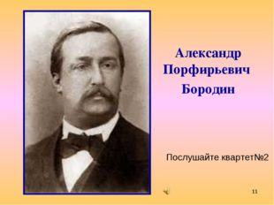 * Александр Порфирьевич Бородин Послушайте квартет№2