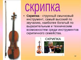 * Скрипка - струнный смычковый инструмент, самый высокий по звучанию, наиболе