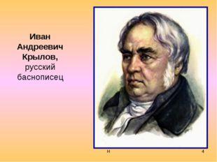 Н * Иван Андреевич Крылов, русский баснописец Н