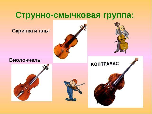 * Струнно-смычковая группа: Скрипка и альт Виолончель