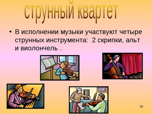 * В исполнении музыки участвуют четыре струнных инструмента: 2 скрипки, альт...