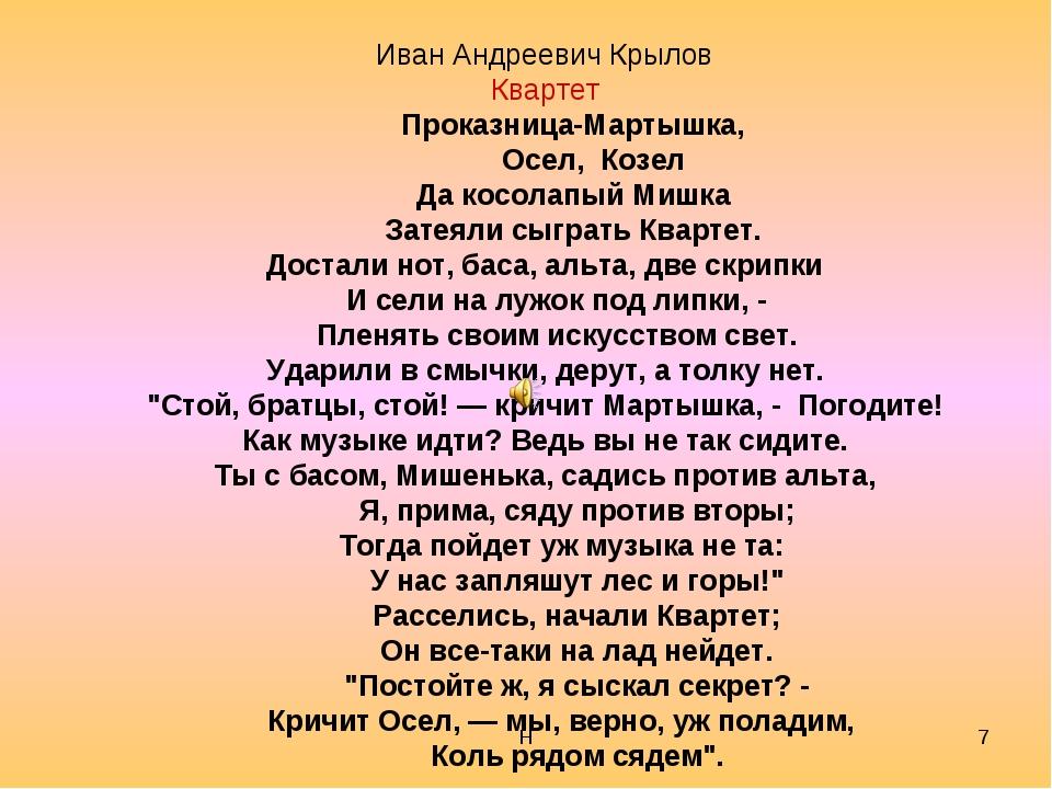 Н * Иван Андреевич Крылов Квартет Проказница-Мартышка, Осел, Козел Да косолап...
