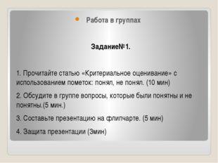 Работа в группах Задание№1. 1. Прочитайте статью «Критериальное оценивание» с