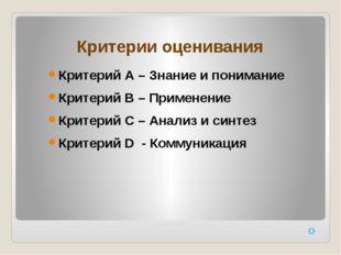 Критерии оценивания Критерий А – Знание и понимание Критерий В – Применение К