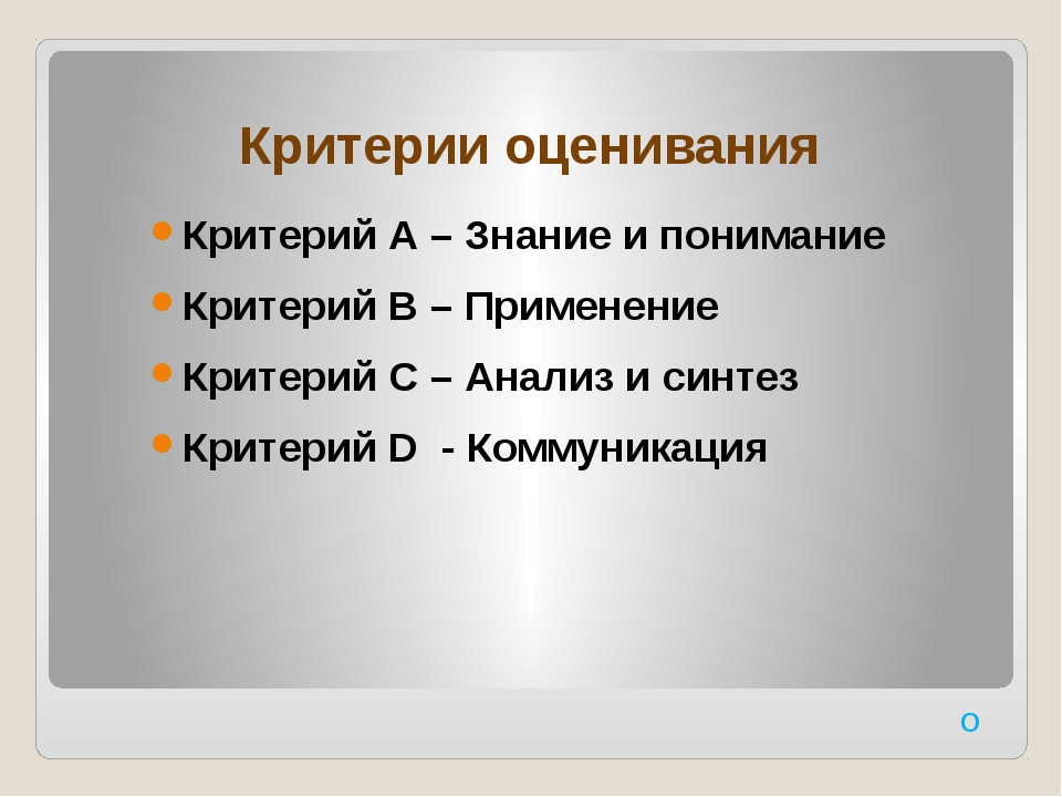 Критерии оценивания Критерий А – Знание и понимание Критерий В – Применение К...