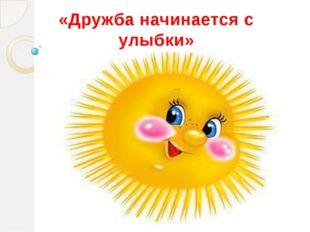 «Дружба начинается с улыбки»