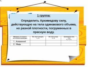 4 группа: ОпределитьАрхимедовусилу, действующую натело с разнойглубиной погру