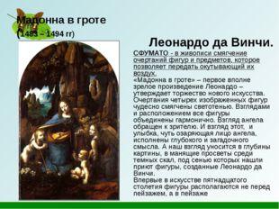 Мадонна в гроте (1483 – 1494 гг) СФУМАТО - вживописисмягчение очертаний фиг