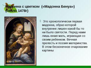 Мадонна с цветком («Мадонна Бенуа») (около 1478г) Это хронологически первая м