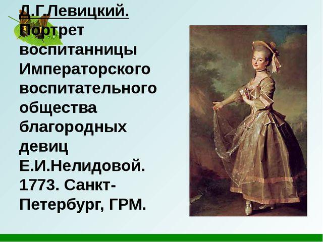 Д.Г.Левицкий. Портрет воспитанницы Императорского воспитательного общества б...
