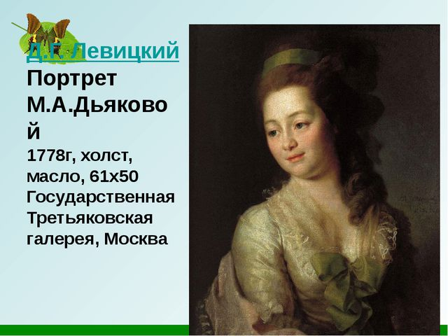 Д.Г. Левицкий Портрет М.А.Дьяковой 1778г, холст, масло, 61x50 Государственна...