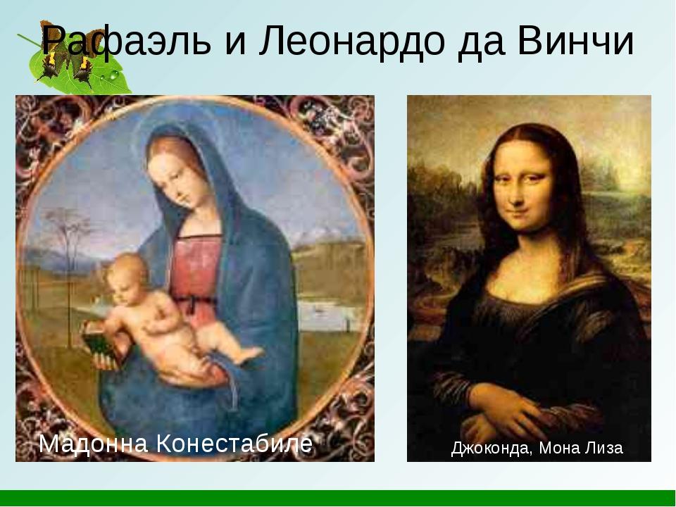 Рафаэль и Леонардо да Винчи Мадонна Конестабиле Джоконда, Мона Лиза