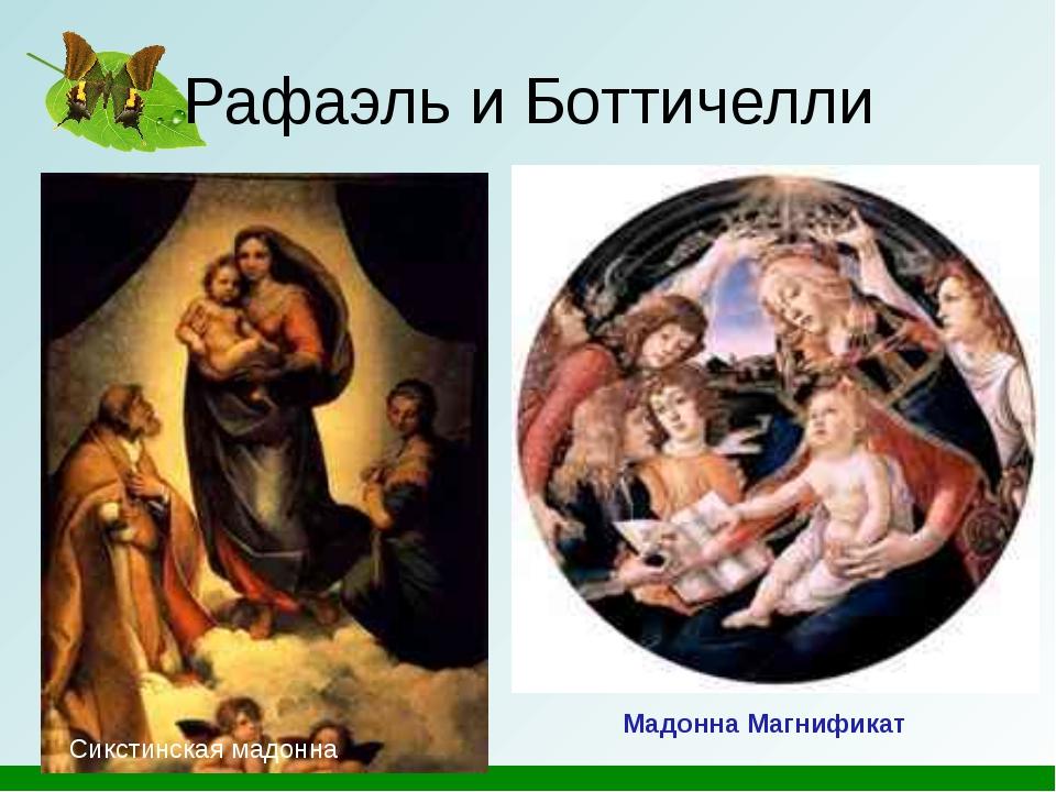 Рафаэль и Боттичелли Сикстинская мадонна Мадонна Магнификат