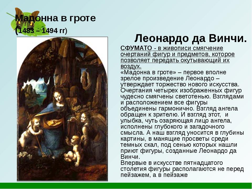 Мадонна в гроте (1483 – 1494 гг) СФУМАТО - вживописисмягчение очертаний фиг...