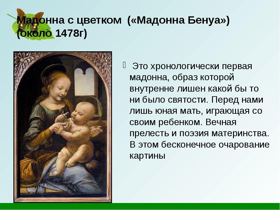 Мадонна с цветком («Мадонна Бенуа») (около 1478г) Это хронологически первая м...