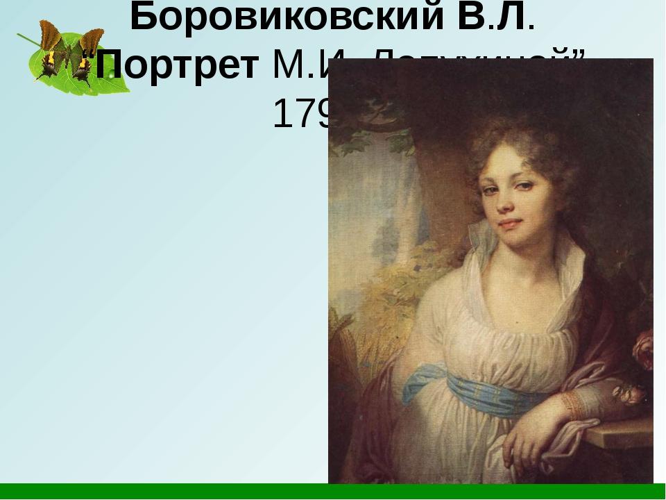 """Боровиковский В.Л. """"Портрет М.И. Лопухиной"""" 1797 г."""